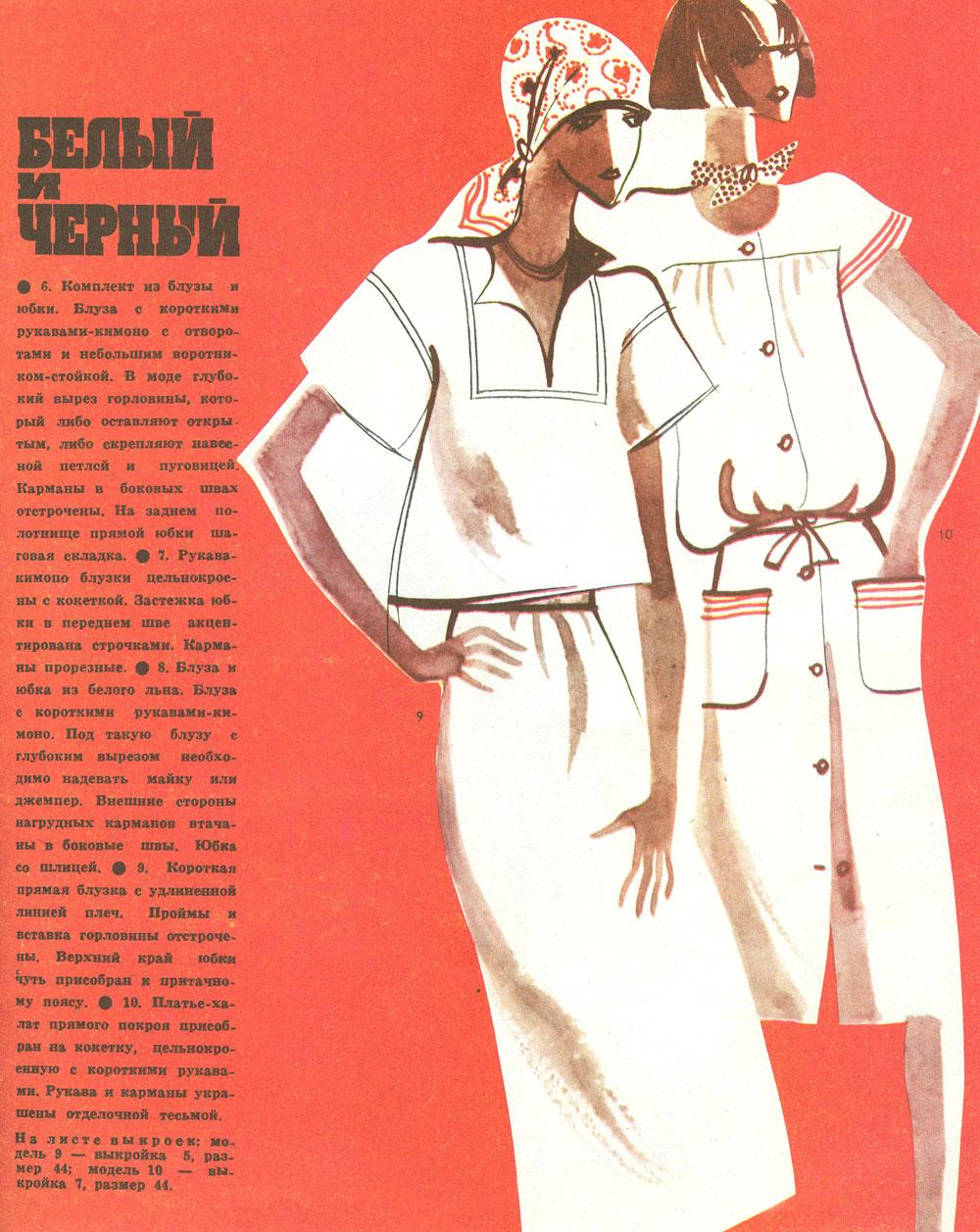13-summer-1977